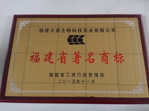 福建省著名商标(2015年11月认定).jpg